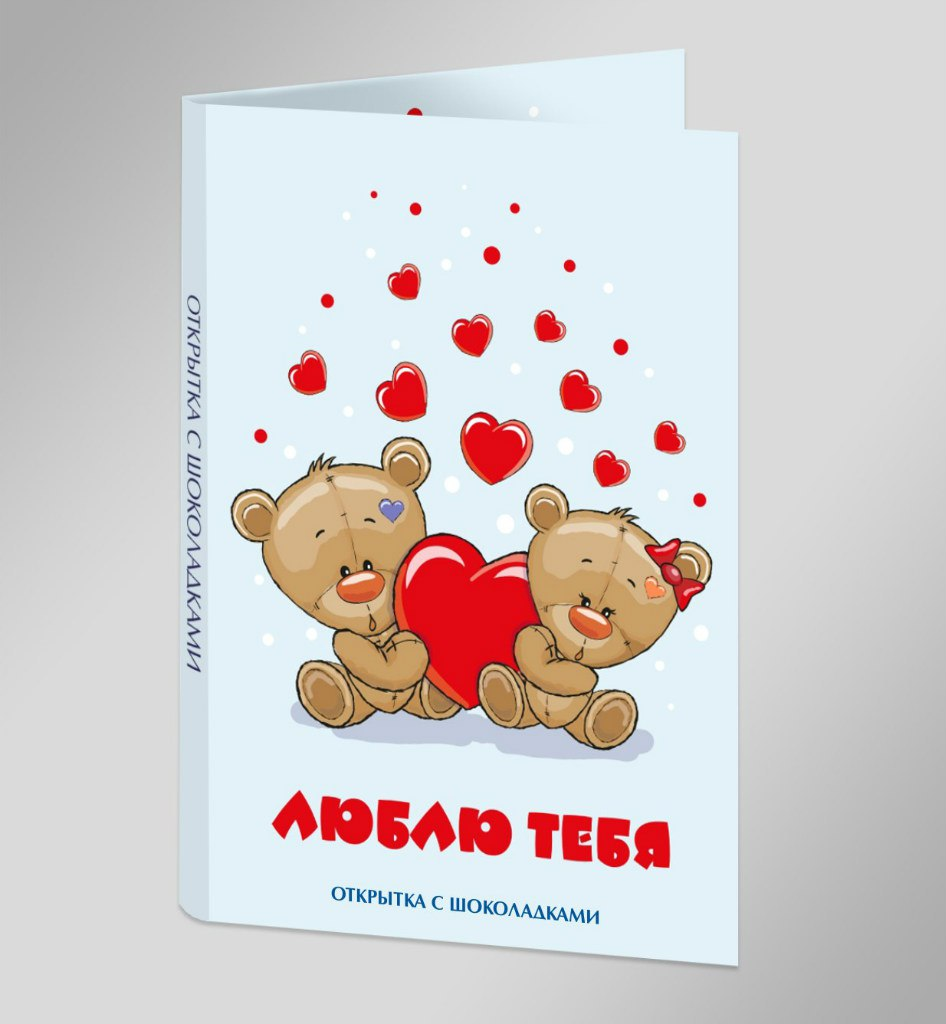 Я тебя люблю любимый открытки