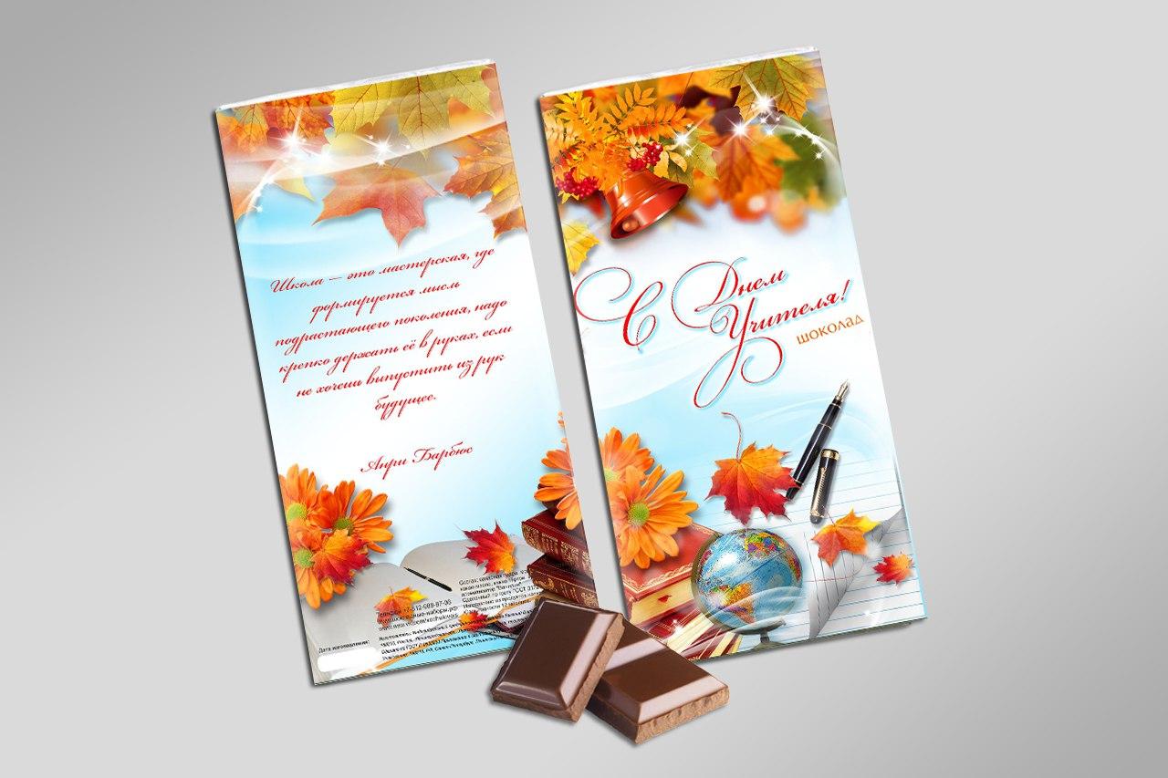 Шоколадка открытка с днем учителя