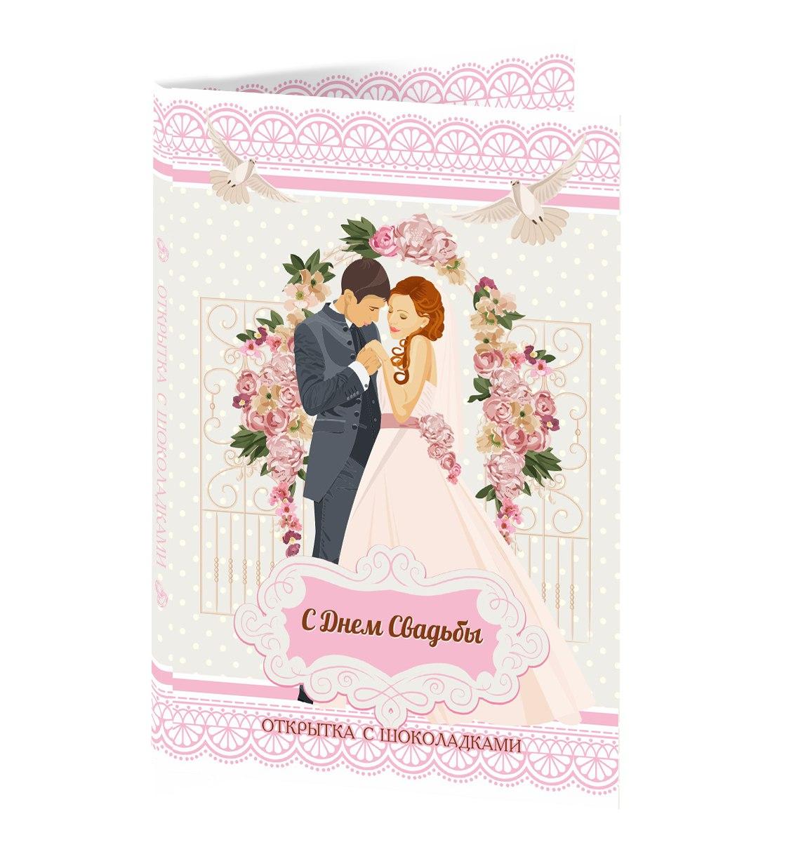Праздника троица, шоколадная открытка с днем свадьбы