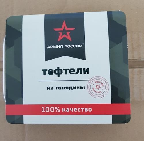 Тефтели из говядины в ламистре т.м. Армия России