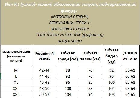 0782 Длинный рукав интерлок