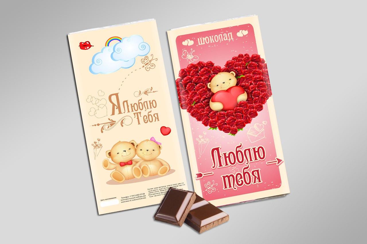картинки как шоколад любить тебя буду счет