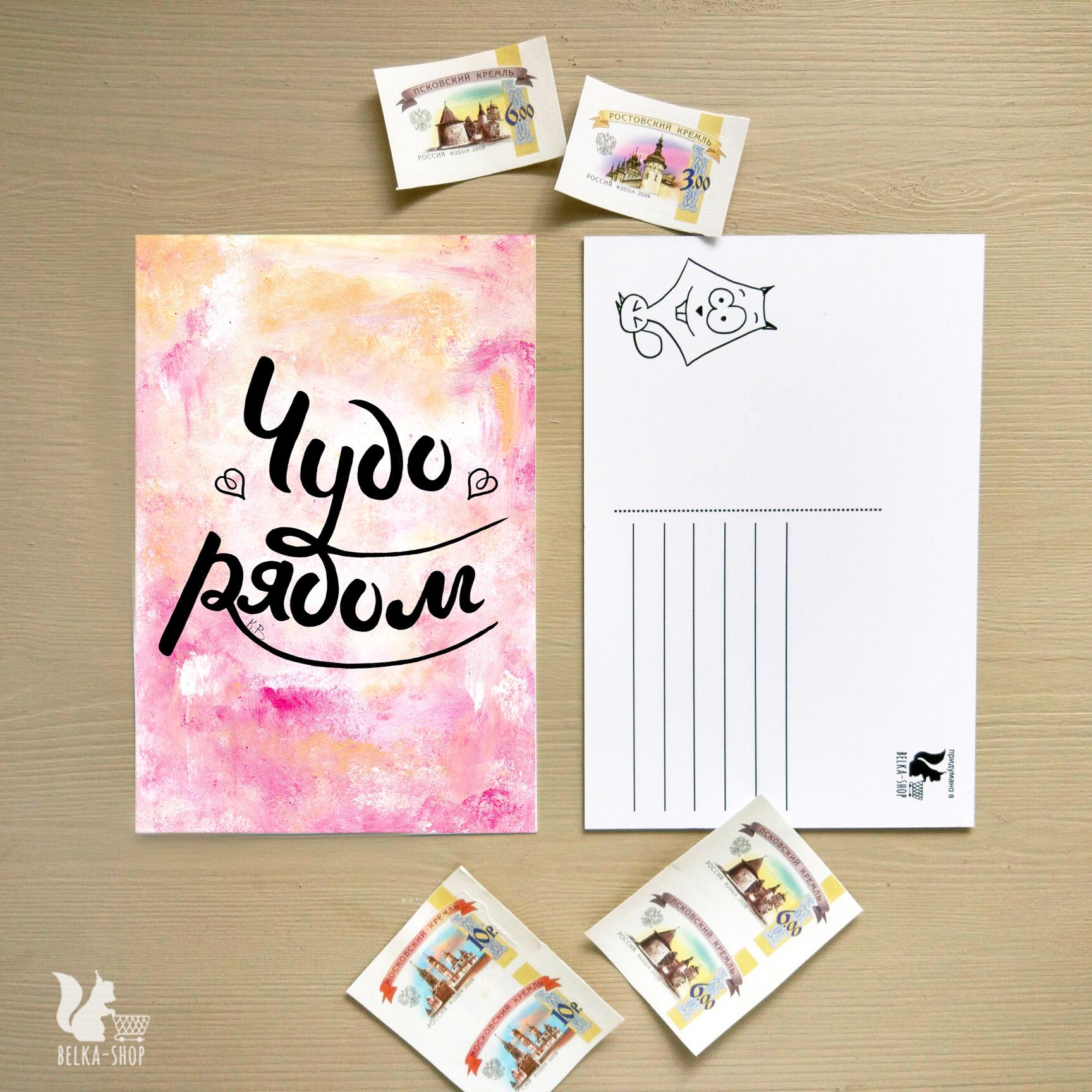 Картинки яндекс, авторские открытки посткроссинг