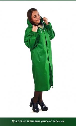 Дождевик тканевый унисекс зеленый