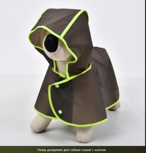 Плащ дождевик для собаки серый с кантом