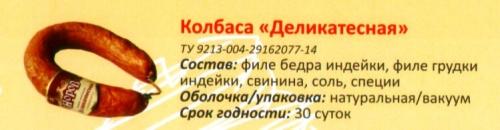 Колбаса Деликатесная