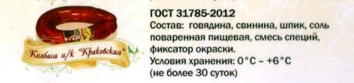 Колбаса п/к Краковская