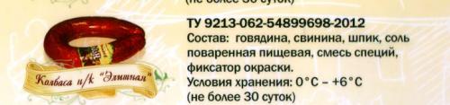 Колбаса п/к Элитная
