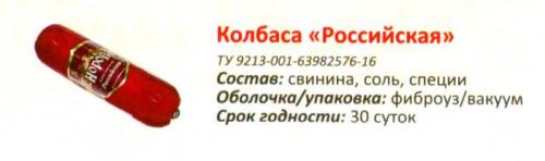 Колбаса п/к Российская