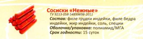 Сосиски Нежные