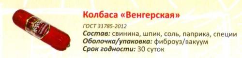 Колбаса Венгерская