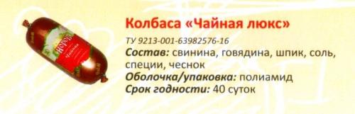 Колбаса Чайная люкс