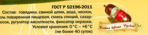 Колбаса вареная Русская люкс