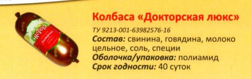 Колбаса вареная Докторская люкс