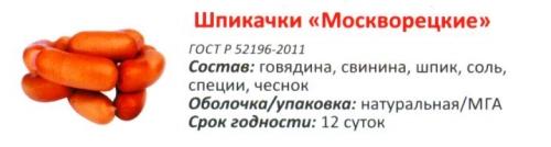 Шпигачки Москворецкие
