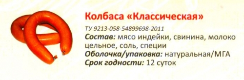 Колбаса Классическая