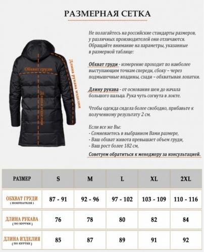Куртка Tiger Force черная с мехом модель 76420