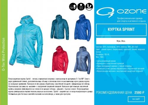 куртка Sprint