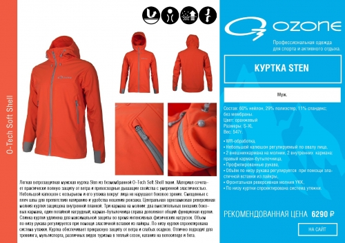 куртка Sten