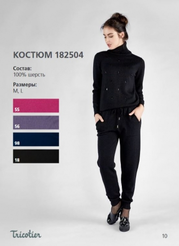 Костюм 182504