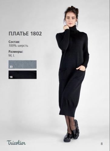 Платье 1802