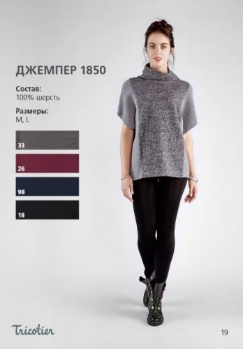 Джемпер 1850