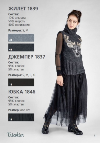 Жилет 1839