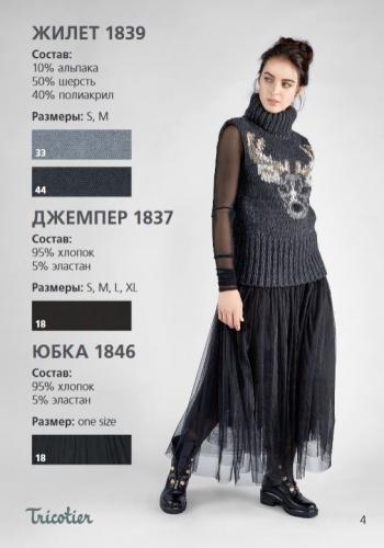 Джемпер 1837