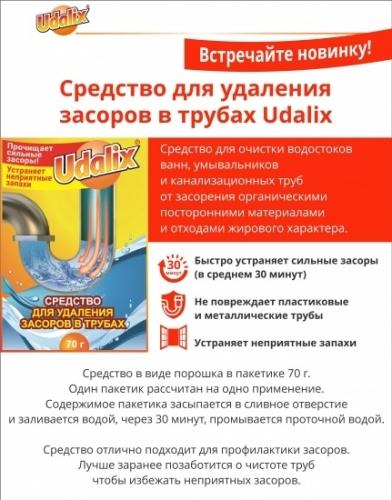 Средство для удаления засоров в трубах Udalix 70гр