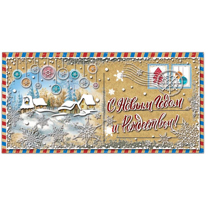 Новогодняя открытка на конверт, денечка открытка
