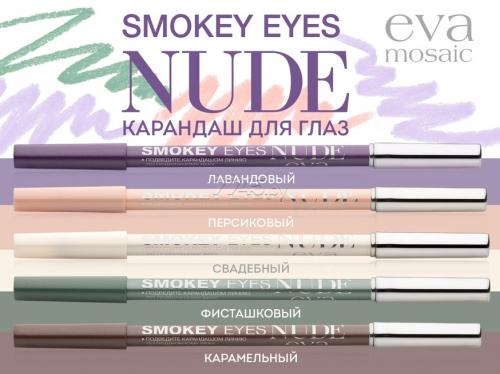EVA Карандаш  д/глаз Smoky Nude фисташковый нюд
