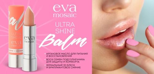 EVA Бальзам для губ Ultra Shine Lip Balm, 4 г