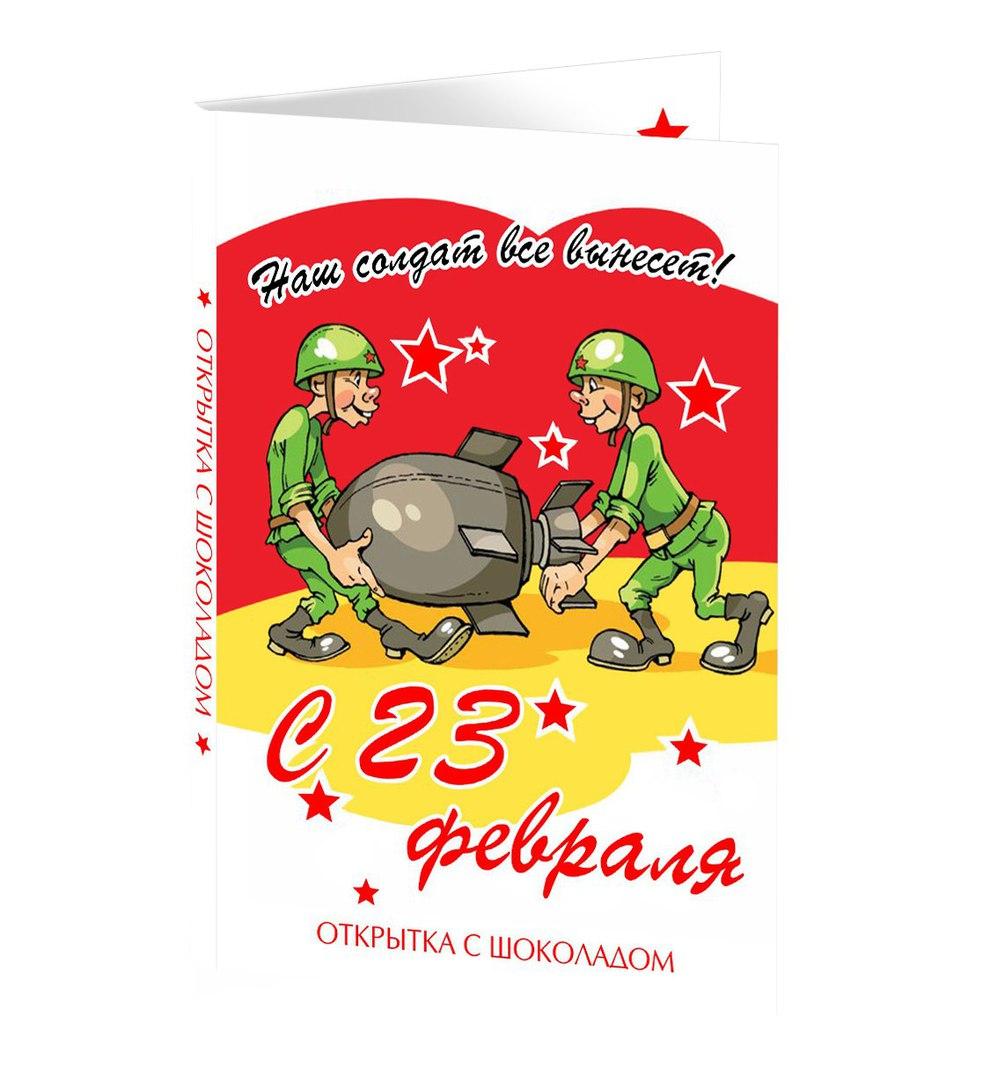 Картинки руководство, открытка этикетка с 23 февраля
