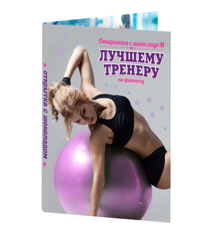 Лучшему фитнес инструктору открытка