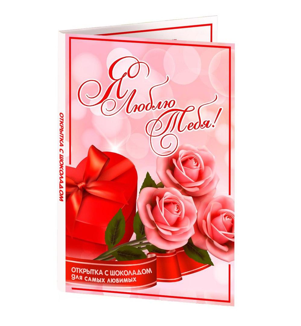 Февраля своими, открытка с шоколадом маме