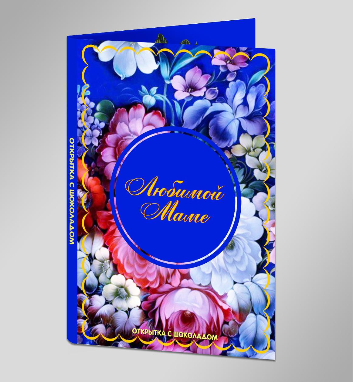 Фото, открытка для любимого с шоколадками