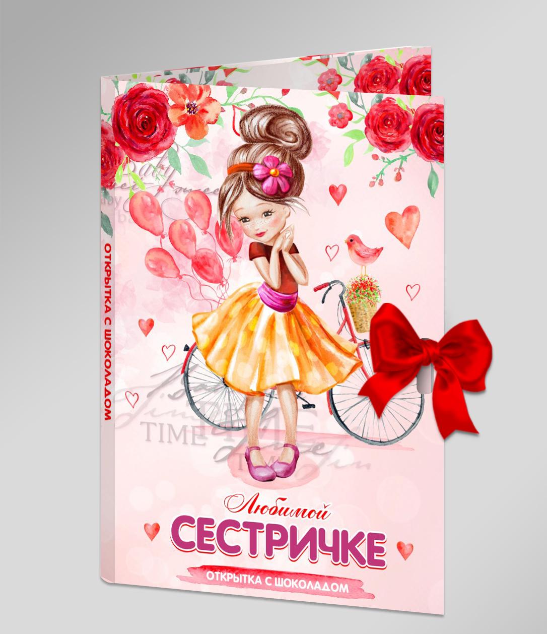 Люблю сестричку открытки, плакаты
