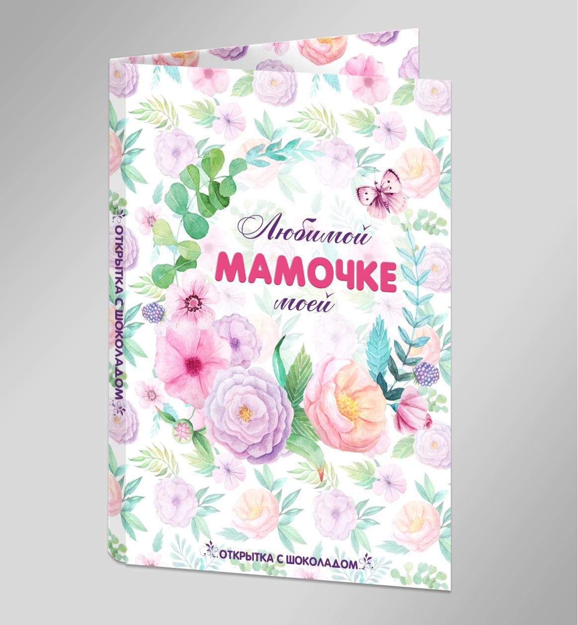 Красивые открытки любимой маме, днем рождения именем