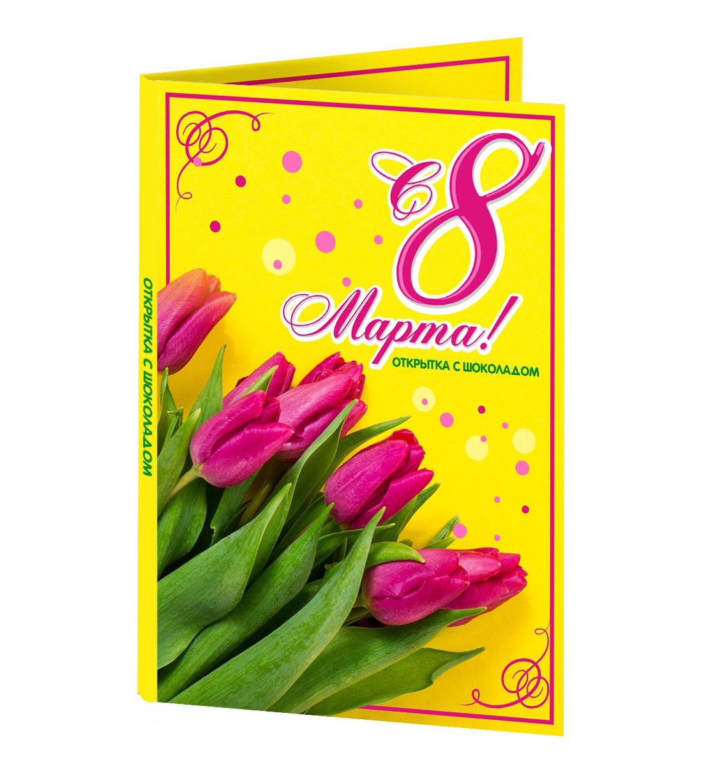 Шоколадная открытка с 8 марта волгоград, моя красавица открытки