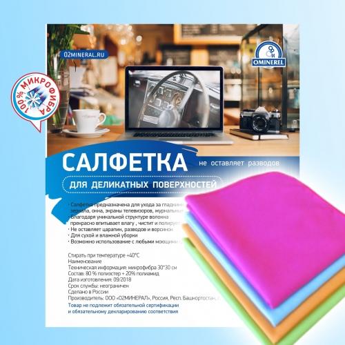 Салфетка для деликатных поверхностей, искусственная замша, размер 30*30 . О2МИНЕРАЛ