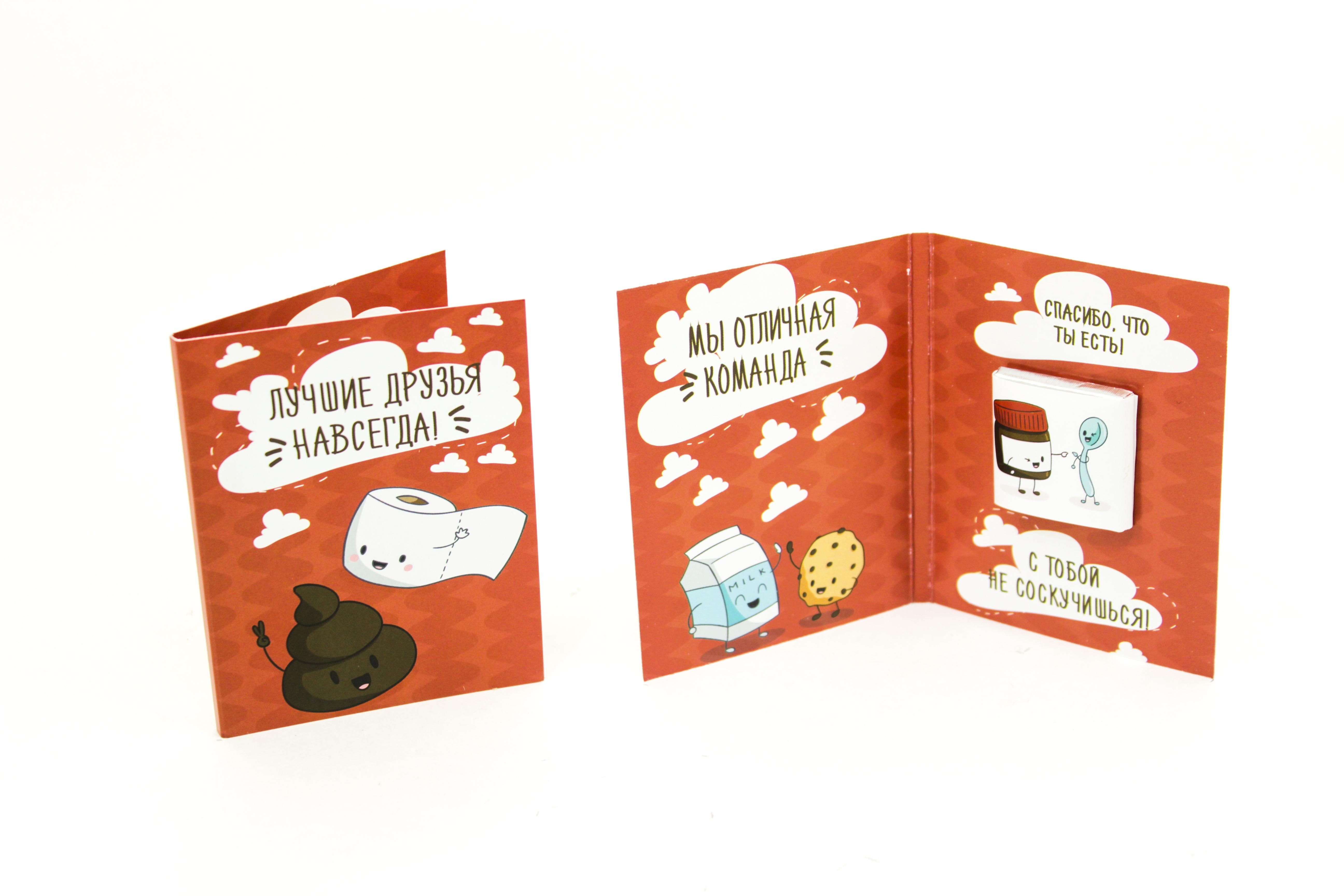 Открытка с шоколадом внутри, картинки карточных
