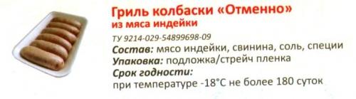 Гриль-колбаски Отменно