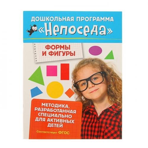 Непоседа «Формы и фигуры». Автор: Гаврина С.Е.