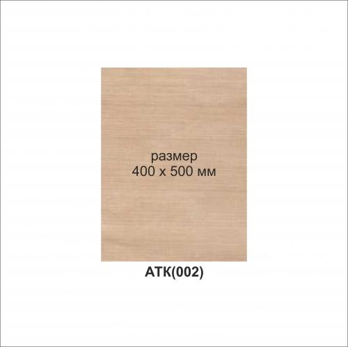 АТК(002)