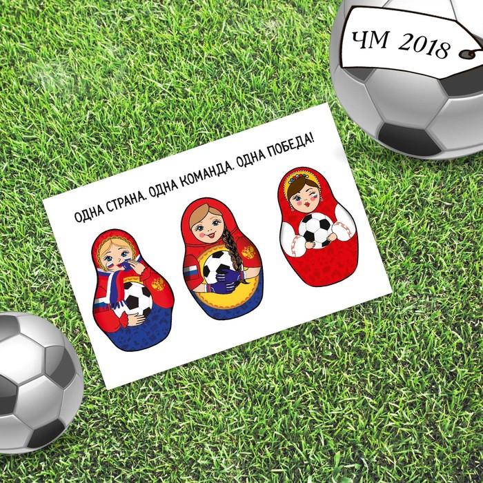 Открытка о футболе
