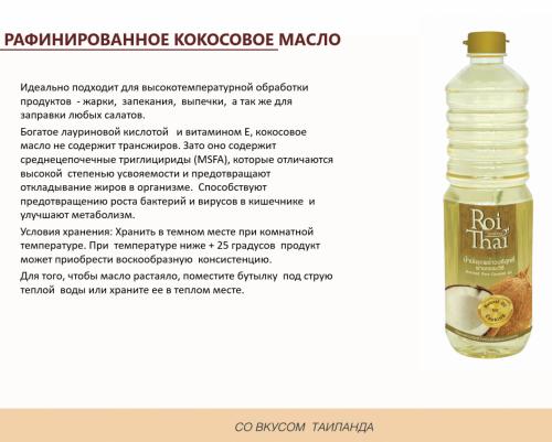 кокосовое масло для жарки