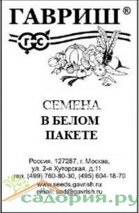 Петрушка  б/п Кудрявая Мооскраузе 2,0 гр Гавриш