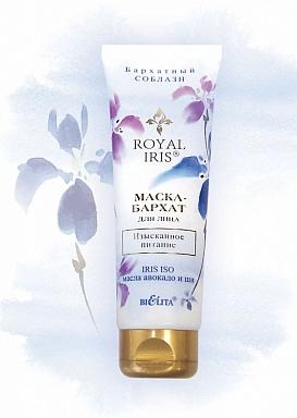 МАСКА-бархат для лица Изысканое питание (75мл) ROYAL IRIS Белита