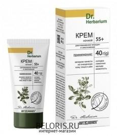 Крем НОЧНОЙ (55+) разглаживание морщин и омоложение (40г) DR. HERBARIUM