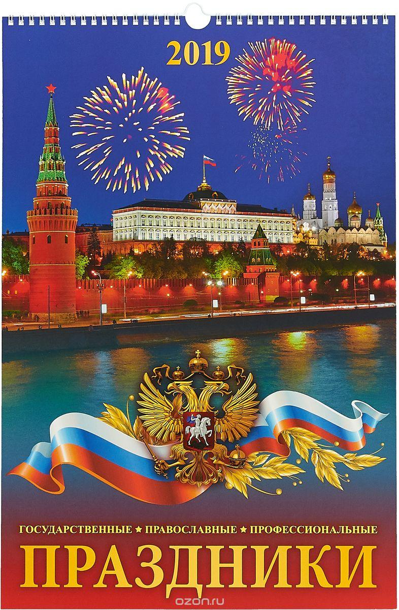 Картинки государственные праздники россии